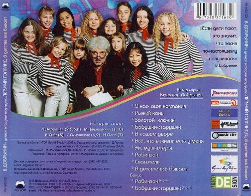 """Добрынин Вячеслав и детская шоу-группа """"Летучий голландец"""" - В детстве всё бывает (2003)"""