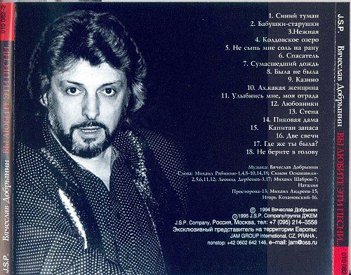 Добрынин Вячеслав - Вы любите эти песни (1994)