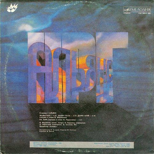 НРГ / Альянс (1991) [LP Мелодия C60 30845 008]