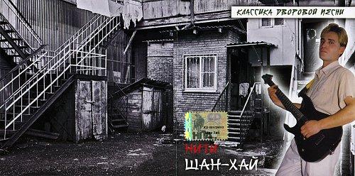 Шан-Хай - Нити (2007)