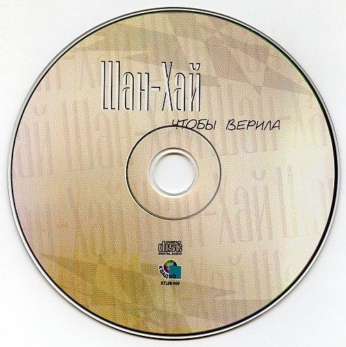 Шан-Хай - Чтобы верила (2008)