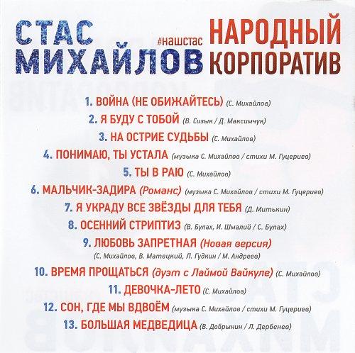 Михайлов Стас - Народный корпоратив (2016)