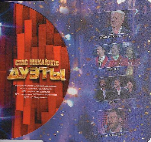 Михайлов Стас - Дуэты (2014)