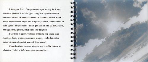 Михайлов Стас - Небеса (2007)
