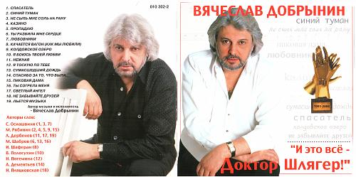 Добрынин Вячеслав - И это всё - Доктор Шлягер! (2004)