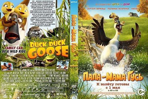 Папа-мама гусь / Duck Duck Goose (2018)