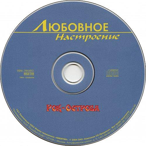 Рок-Острова - Любовное настроение (2004)