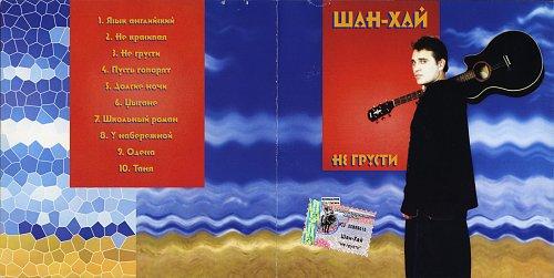 Шан-Хай - Не грусти (2002)