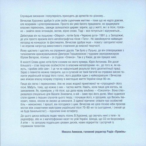 Хурсенко Вячеслав - Соколята (2006)