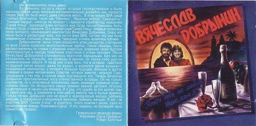 Добрынин Вячеслав - Никто тебя не любит так как я (1994)