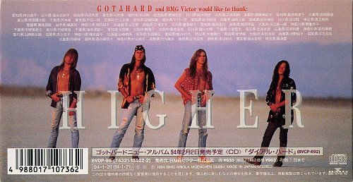 Gotthard - Higher (1994)