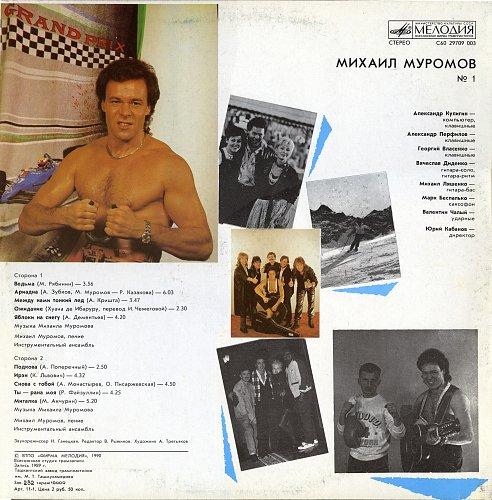 Муромов Михаил - № 1 (1990) [LP С60 29709 003]