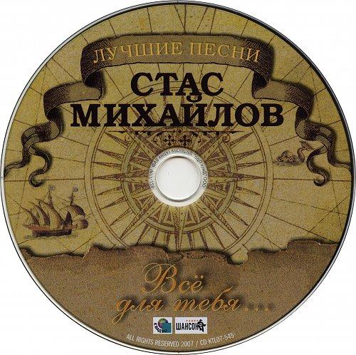 Михайлов Стас - Всё для тебя... (2007)