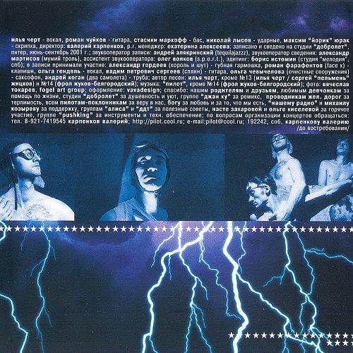 ПилОт - Наше Небо (2001 студия Добролёт, 2002 Extraphone, Россия)