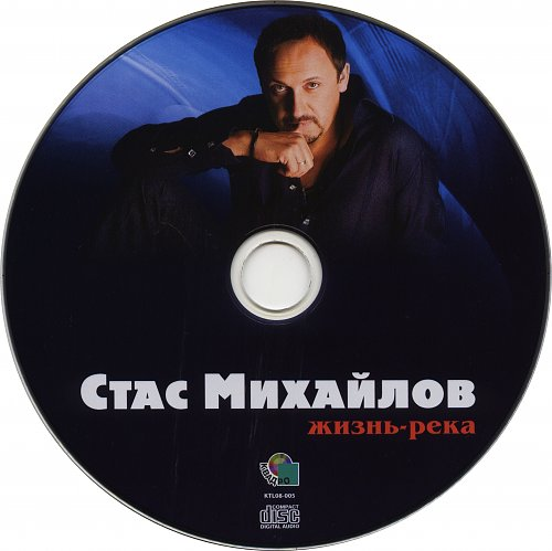 Михайлов Стас - Жизнь-река (2008)