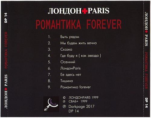 ЛондонParis – РомантикаForever (2017)