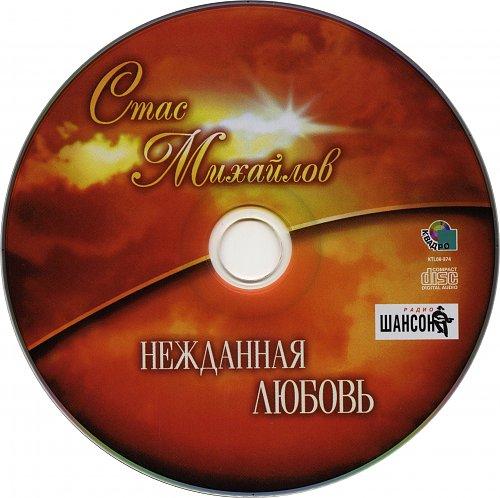 Михайлов Стас - Нежданная любовь (2008)