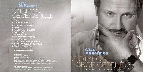Михайлов Стас - Я открою своё сердце (2012)