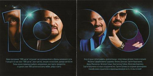 Михайлов Стас - 1000 шагов (2014)