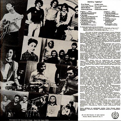 Цветы, группа - 1. Звездочка моя ясная (1993) [LP SNC Records ME-2007-8]