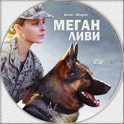 Меган Ливи / Megan Leavey (2017)