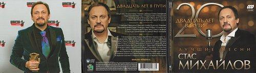 Михайлов Стас - 20 лет в пути (2014)