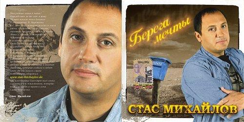 Михайлов Стас - Берега мечты (2006)