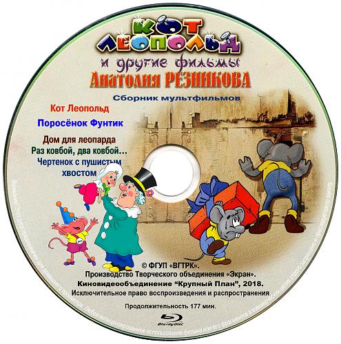 Кот Леопольд / Поросёнок Фунтик и другие истории (1975 – 1987) 2018 год.