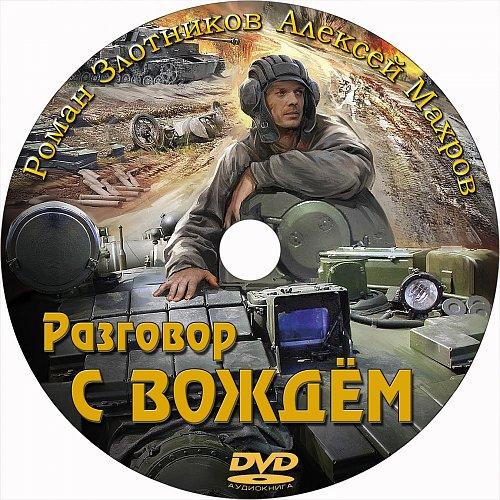 Роман Злотников,Алексей Махров - Разговор с Вождём