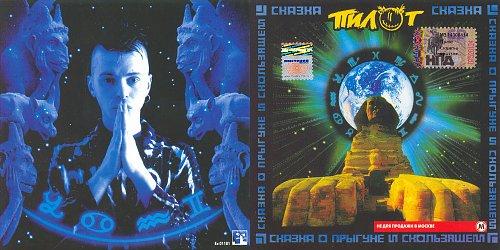 ПилОт - Сказка о Прыгуне и Скользящем (2001 Нева, Extraphone, Rise Lis'S, Мистерия Звука, Россия)