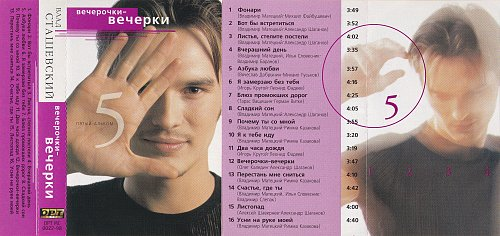 Сташевский Влад - Вечерочки-вечерки (1998)