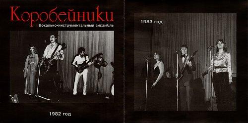 Коробейники - ВИА Коробейники (2004)