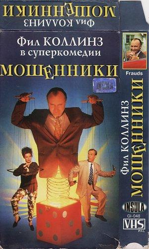 Frauds / Мошенники (1992)