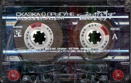 ПилОт - Сказка о Прыгуне и Скользящем (2001 Нева Рекордс, Extraphone, Rise Lis'S, Россия)