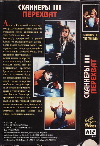 Scanners III: The Takeover / Сканнеры 3: Переворот / Сканнеры 3: Перехват (1991)