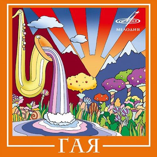 Гая - Гая - Мелодия (2008)