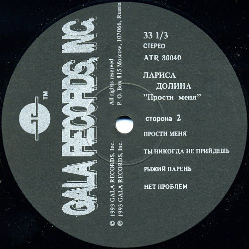 Долина Лариса - Прости меня (1993) [LP Gala Records ATR 30039]