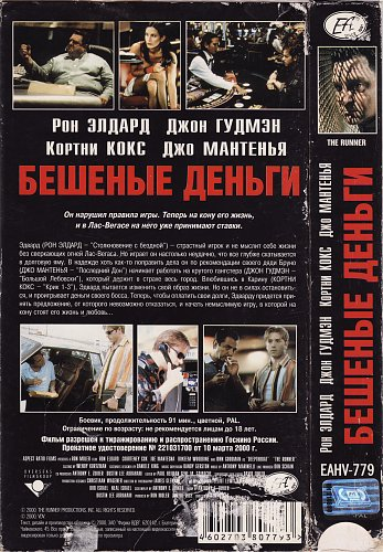 Runner, The / Бешеные деньги (1999)