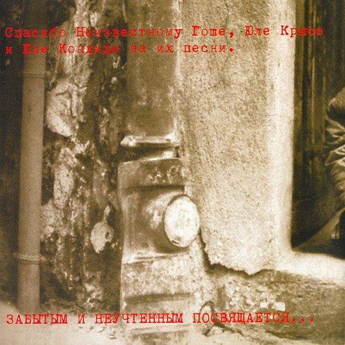 ПилОт - Война (1997 студия Нева-Records, 1999 Бомба-Питер, Manchester Files, UEP, Россия)