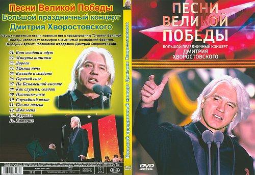 Хворостовский Дмитрий - Песни Великой Победы (2015)