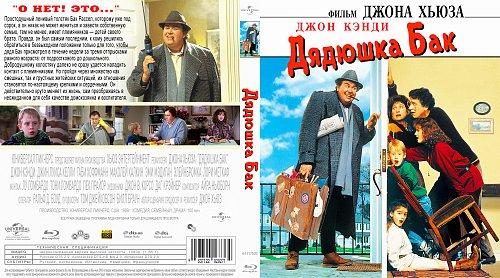 Дядюшка Бак / Uncle Buck (1989)