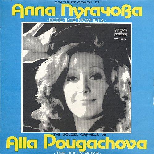 Пугачова Алла / Веселите Момчета - Златният Орфей '76 (1976) [LP Балкантон ВТА 2058]