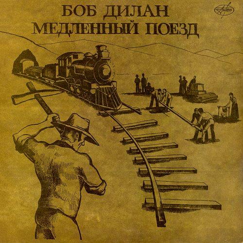 Bob Dylan / Боб Дилан - Медленный поезд (1979/1991) [LP AnTrop C90 31847-8, П91 00007-8]