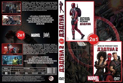 Дэдпул 1-2 / Deadpool(2016) / Deadpool 2(2018)
