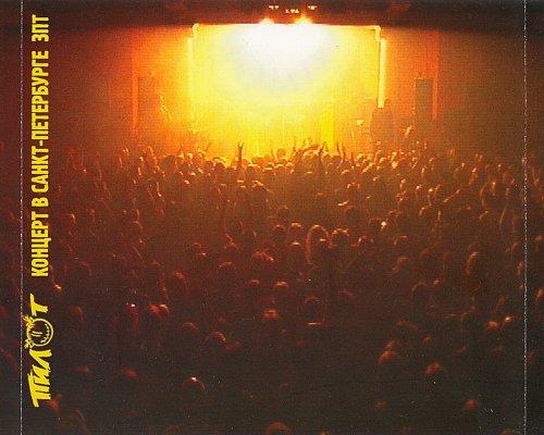 ПилОт - Концерт в Санкт-Петербурге ЗПТ (1999 Студия Нева-Рекордз; 2002 АиБ Records, Россия)