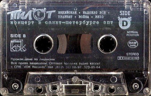 ПилОт - Концерт в Санкт-Петербурге ЗПТ (1999 Нева-Рекордз; 2000 Фенька R'n'R/Crazy Rat, KDK, Россия)