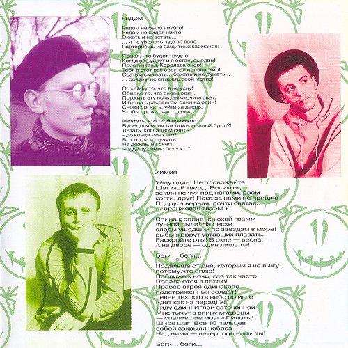 ПилОт - Жывой концерррт (1997/1998 ПилОт; 1999 Нева, Каллипсо, Бомба-Питер, Manchester, UEP, Россия)