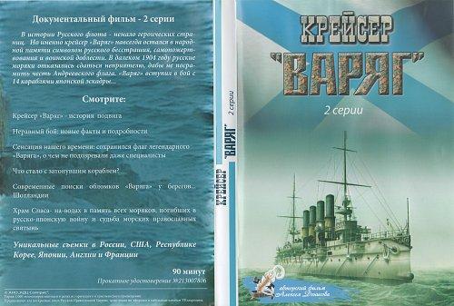 """Крейсер """"Варяг"""" (2004)"""