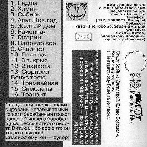 ПилОт - Жывой концерррт (1997/1998 ПилОт; 1999 Нева, Каллипсо, Бомба-Питер/Manchester Files, Россия)