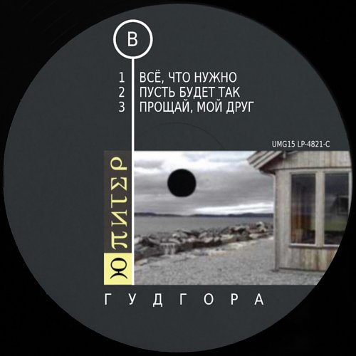 Ю-Питер - Гудгора (2015) [2LP United Music Group UMG15 LP-4821]